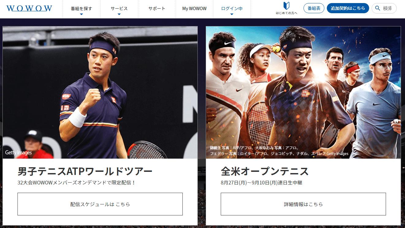 wowowテニス