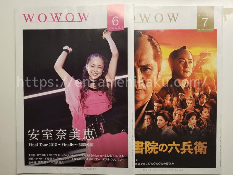 wowow番組表