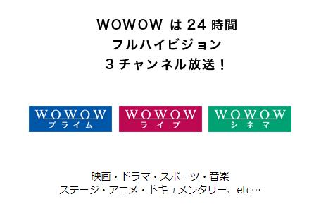 wowow3チャンネル