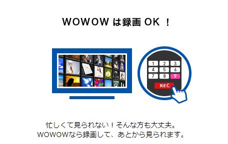 wowowは録画OK