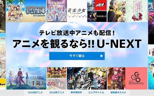 U-NEXTアニメ