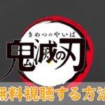 アニメ鬼滅の刃を無料視聴する方法